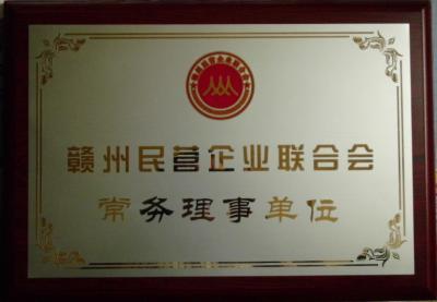 赣zhoumin营企业联合hui常务理事单位