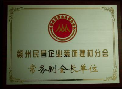 赣zhoumin营企业装饰建cai分hui常务副huichang单位