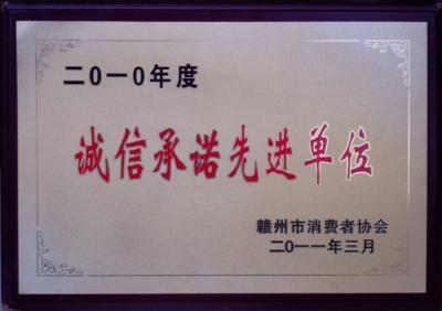 赣zhou市消fei者协hui诚信承诺先进单位