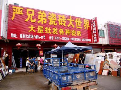 建cai六街11hao二hao站网址瓷砖da世界门mian