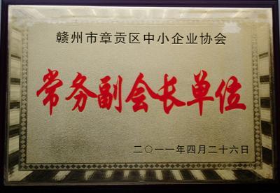 章贡区中小企业协hui常务副huichang单位